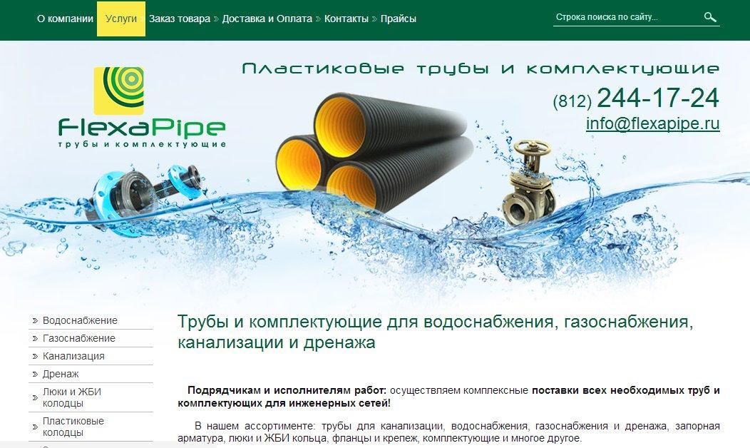 Портфолио - кейс №5 flexapipe.ru