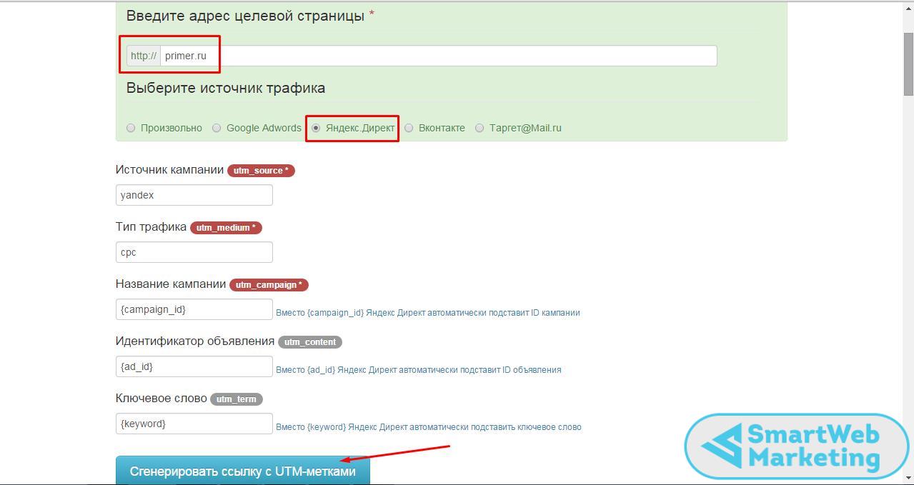 Запуск кампании Яндекс директ