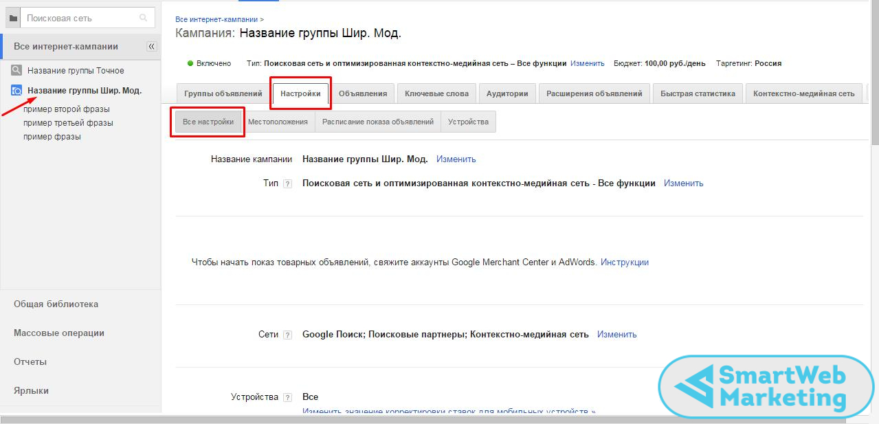 Запуск кампании Google Adwords