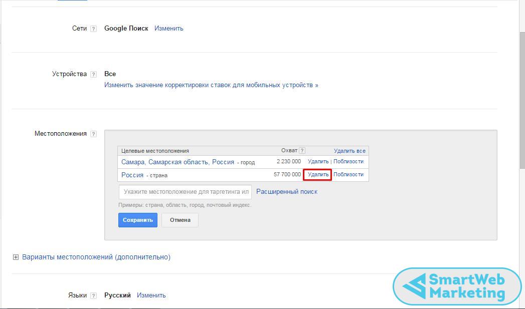 Запуск кампании Google Adwords