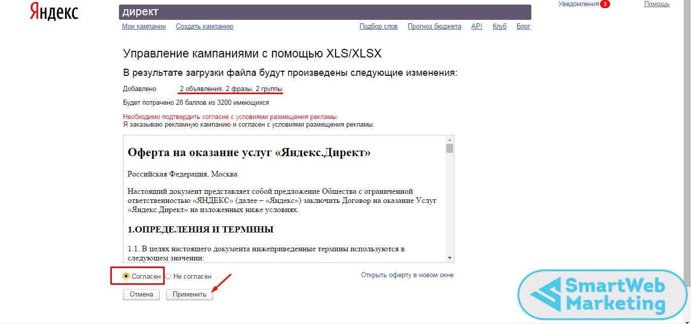 Инструкция по яндекс директ скачать вывешивание реклама на сайтах