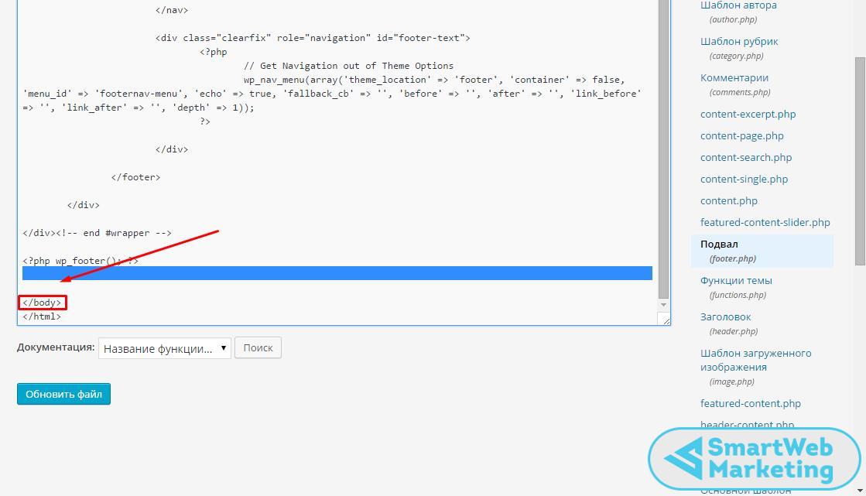 как установить счетчик метрики на свой сайт