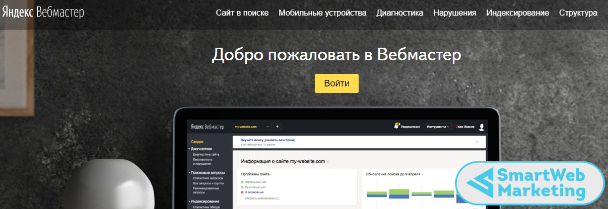вход в Яндекс Вебмастер