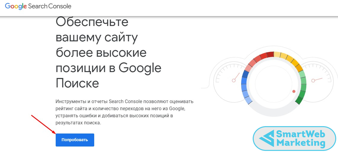 как войти в Гугл Сеч Консоль