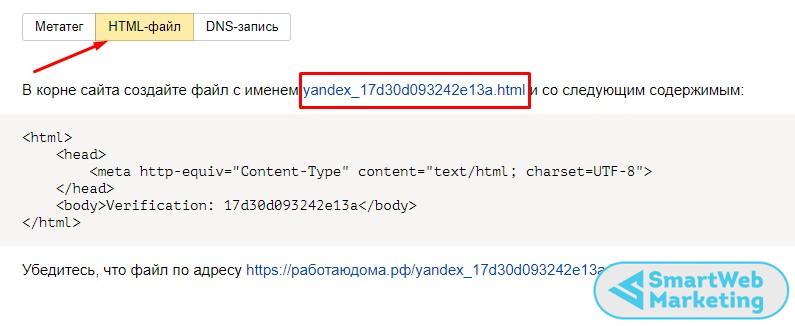 подтверждение прав на сайт через HTML-файл для Яндекс Вебмастера