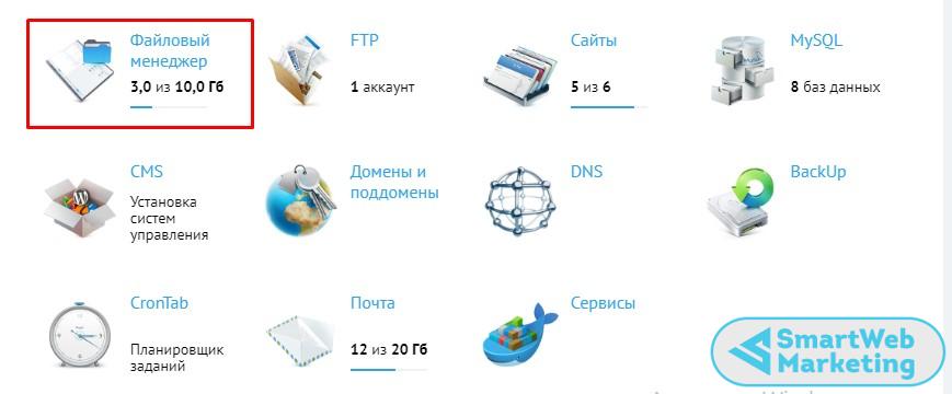 подтверждение прав на сайт для Яндекс Вебмастера через HTML-файл с помощью хостинга