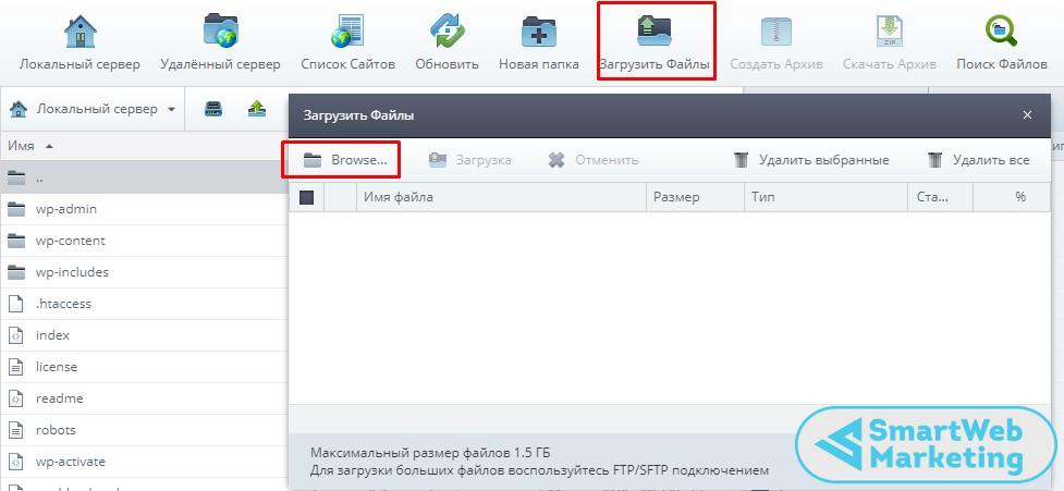 загрузка HTML-файла на хостинг для подтверждения прав