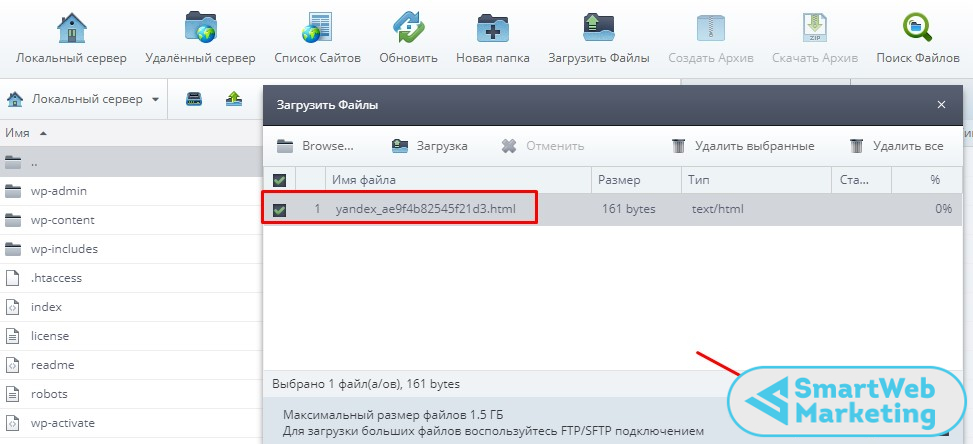 загрузка HTML-файла вебмастера на хостинг для подтверждения прав