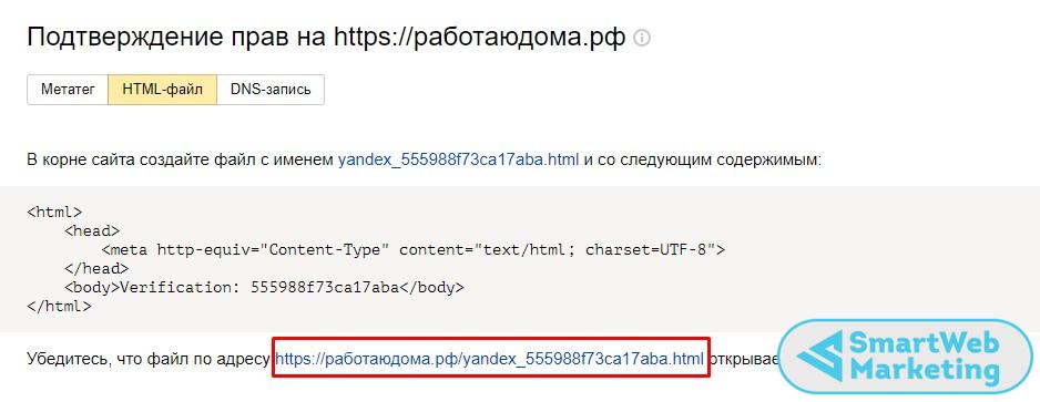 проверка правильности загрузки HTML-файла вебмастера