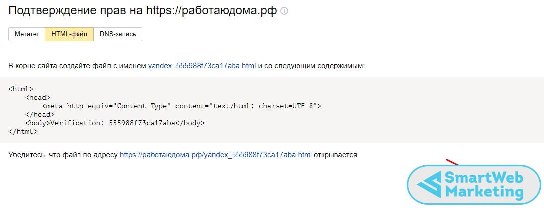 проверка файла-подтверждения прав на сайт в яндекс вебмастере