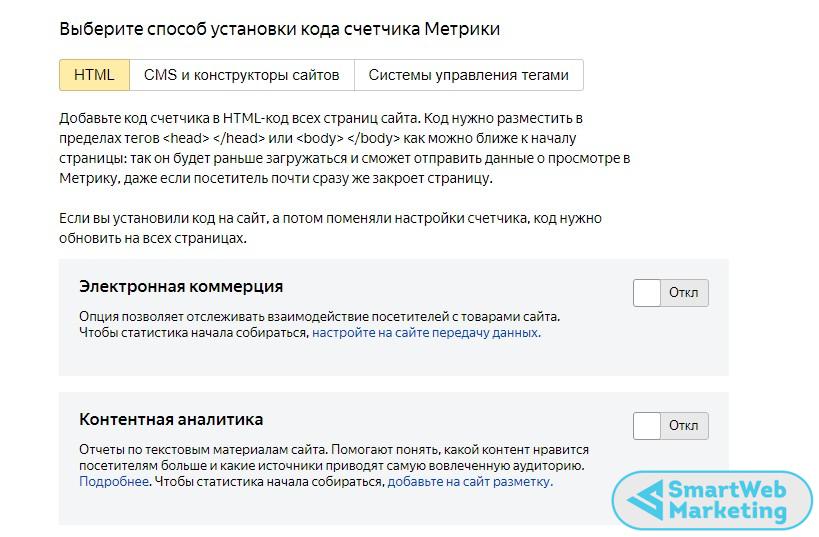 установка счетчика метрика через html