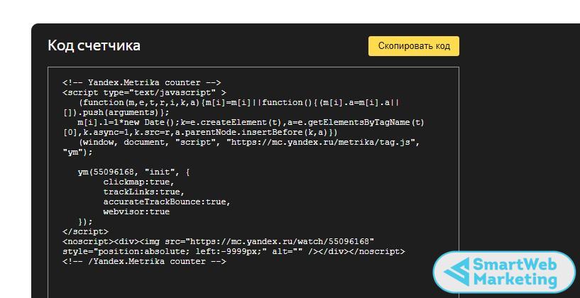 установка счетчика метрика через html-код