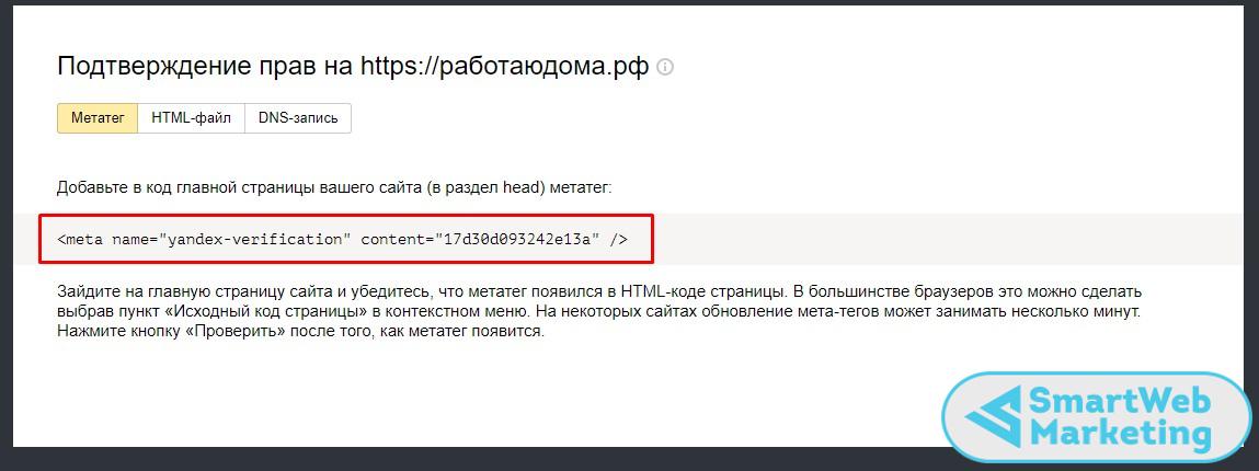 как подтвердить права на сайт в Яндекс Вебмастер