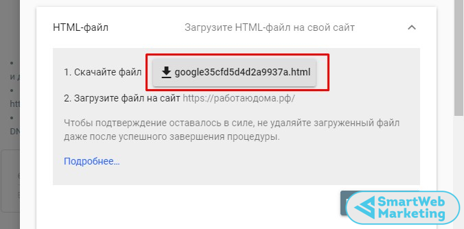 подтверждение прав Гугл Консоль через html-файл