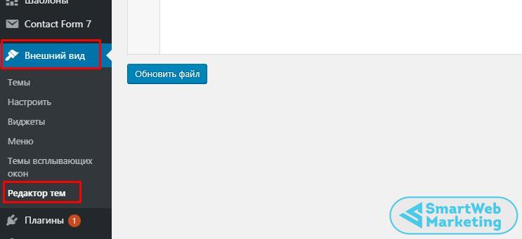 как добавить код я.метрики на сайт
