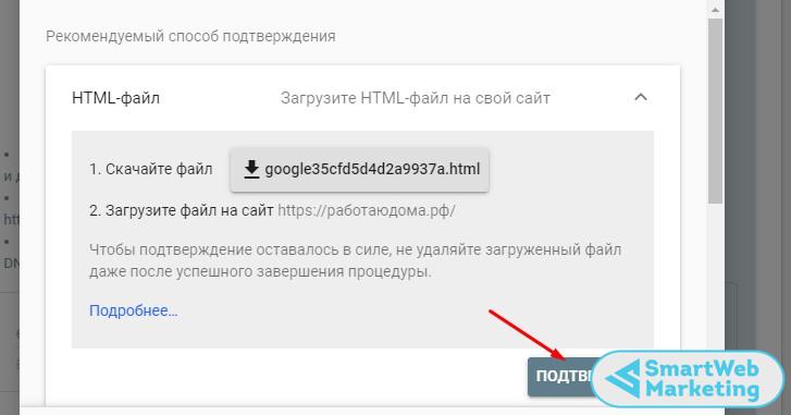 подтверждение прав на сайт в Гугл Консоль