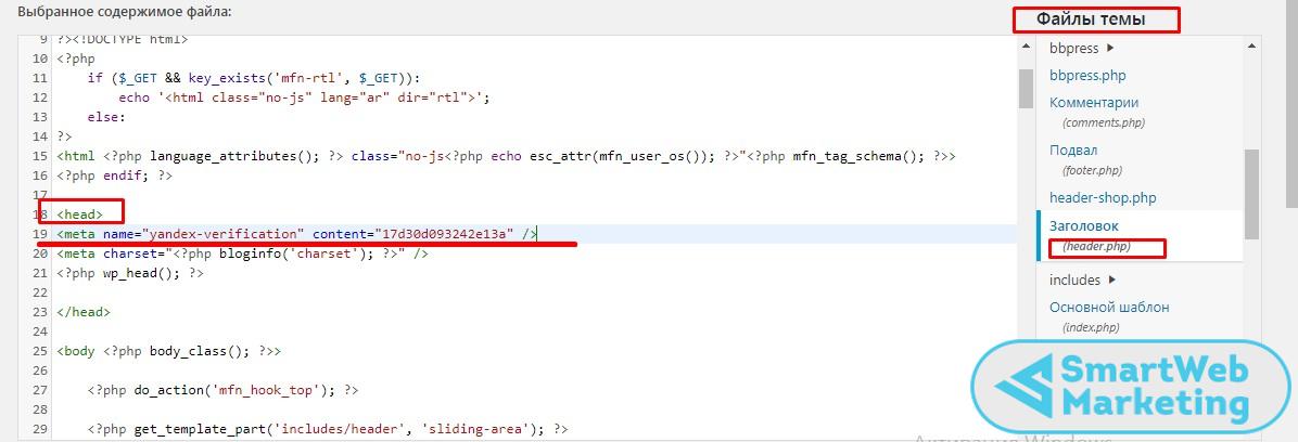 добавление кода подтверждения на сайт