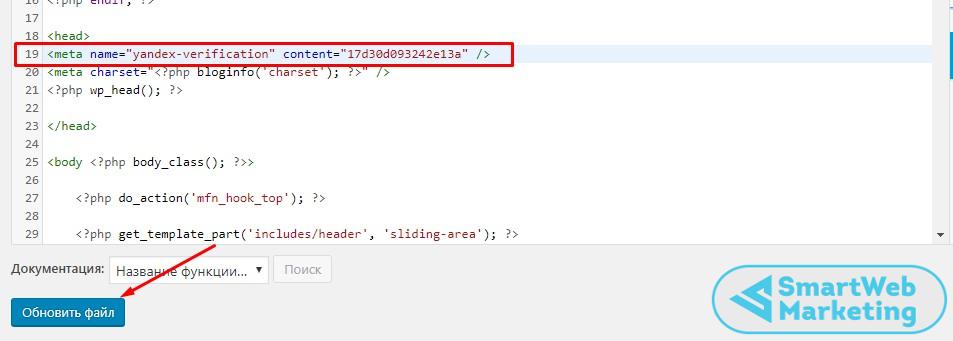 добавление кода на сайт для Яндекс Вебмастер через WP
