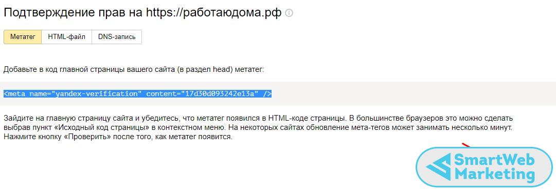 проверка корректности добавления кода в Яндекс Вебмастере