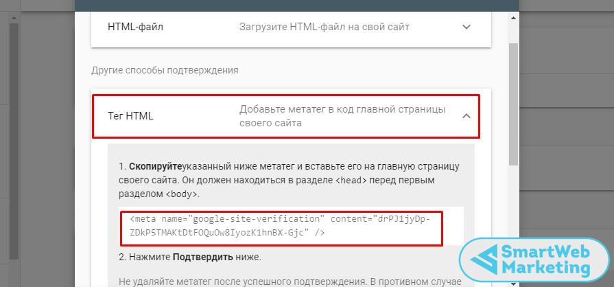 подтверждение прав на сайт в Гугл Консоль через тег