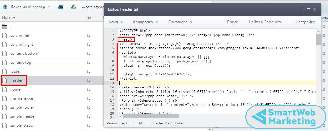 добавление кода Google Analytics в файл header