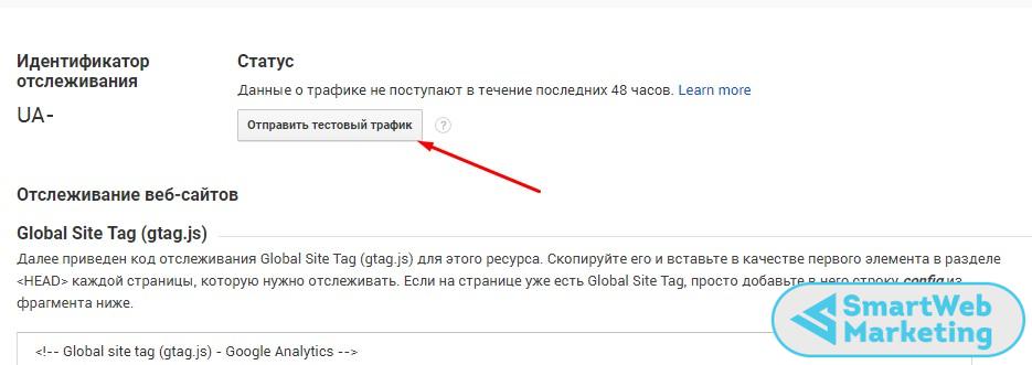 проверка правильности установки Google Analytics