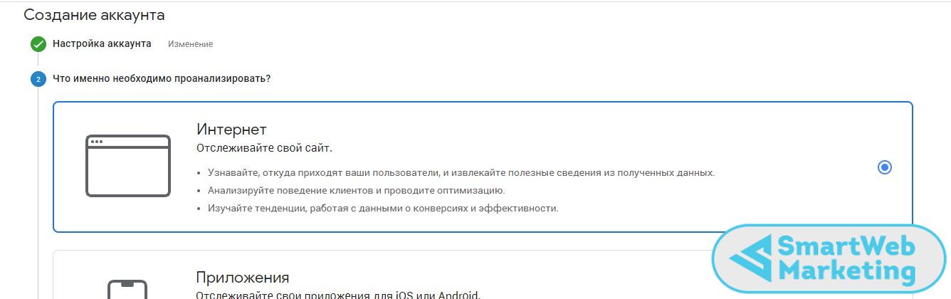 место установки Google Analytics