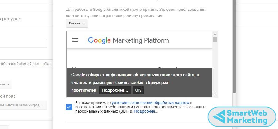 условия соглашения Google Analytics