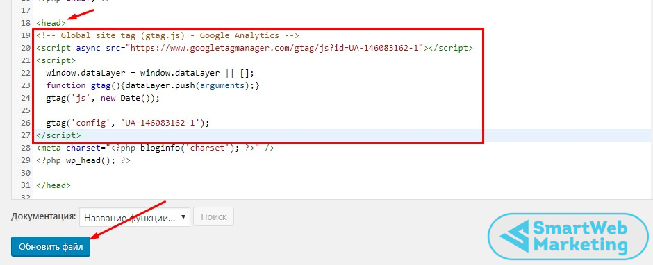 куда добавить код отслеживания Google Analytics